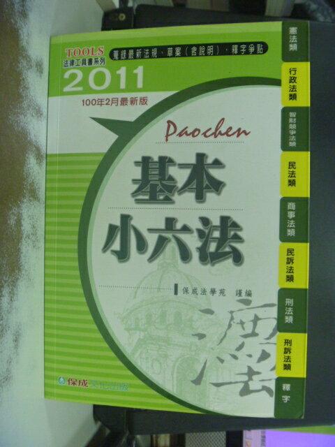 【書寶二手書T2/法律_NJC】2011基本小六法_保成法學苑編