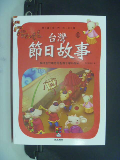 【書寶二手書T9/兒童文學_OFZ】台灣節日故事:閱讀我們的台灣_張青史