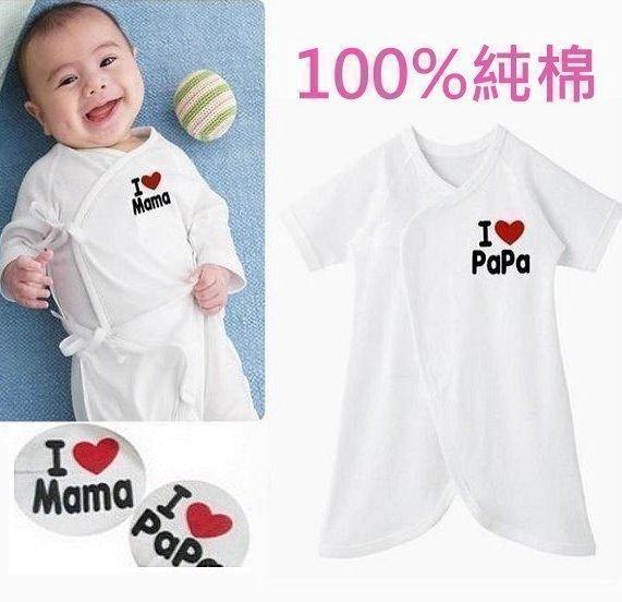 *漂亮小媽咪*日單.日本熱銷 我愛爸媽 新生兒 純棉 蝴蝶衣 連身衣 兔裝 紗布衣 PAMA