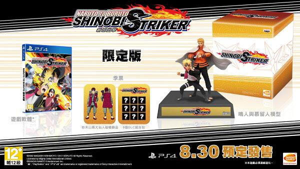 預購中8月30日發售中文版[輔導級]PS4NARUTOTOBORUTO新忍出擊限定版