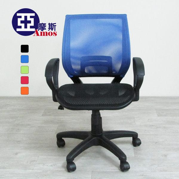 辦公椅【YAN029】全網布扶手電腦椅 高透氣 D型扶手設計 氣壓式升降 舒適工作椅 Amos 台灣製造免組裝