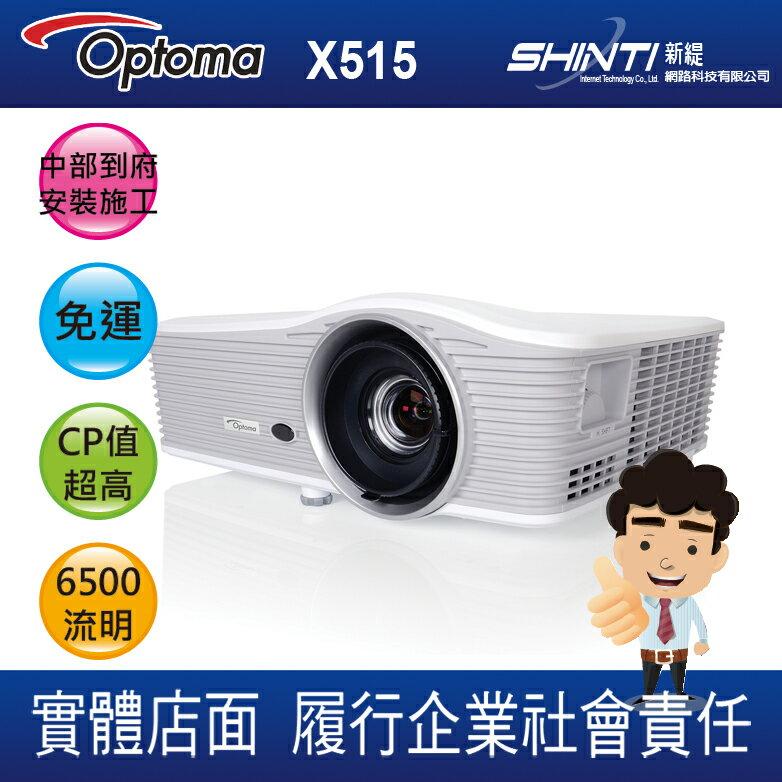 【6期0利率*免運】OPTOMA 投影機 X515 6500流明 XGA DLP OPTOMA 投影機