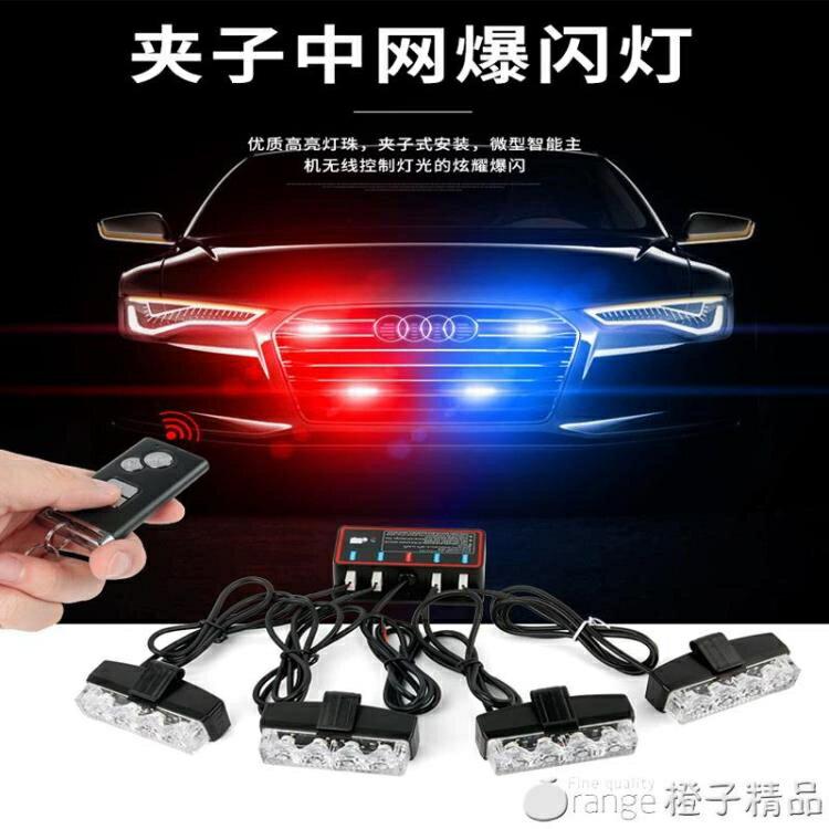 汽車LED呼吸爆閃燈超亮強光中網裝飾燈開道警示燈專治遠光反擊燈快速出貨創時代3C 交換禮物 送禮