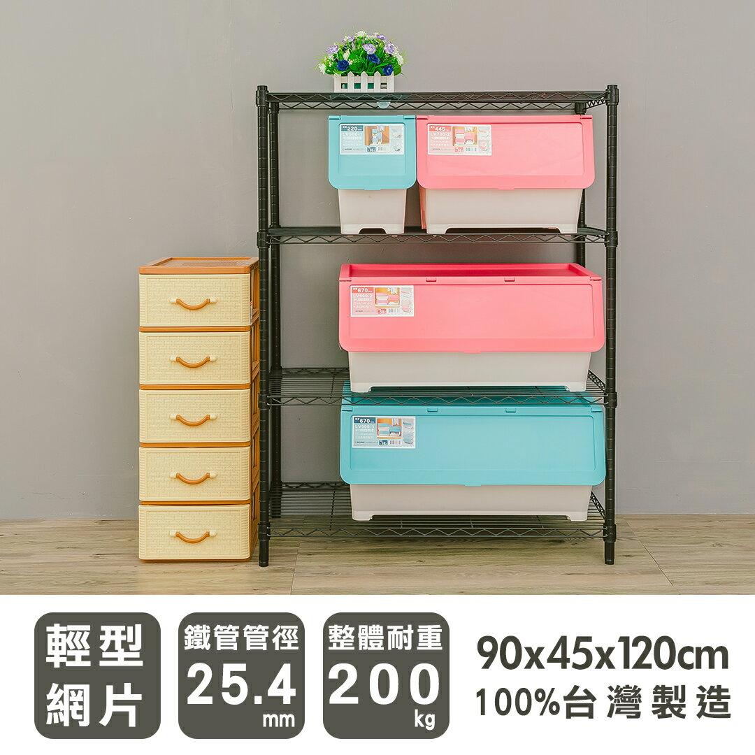 【 dayneeds 】90x45x120 輕型四層烤漆黑波浪架/收納架/置物架/展示架/鐵架