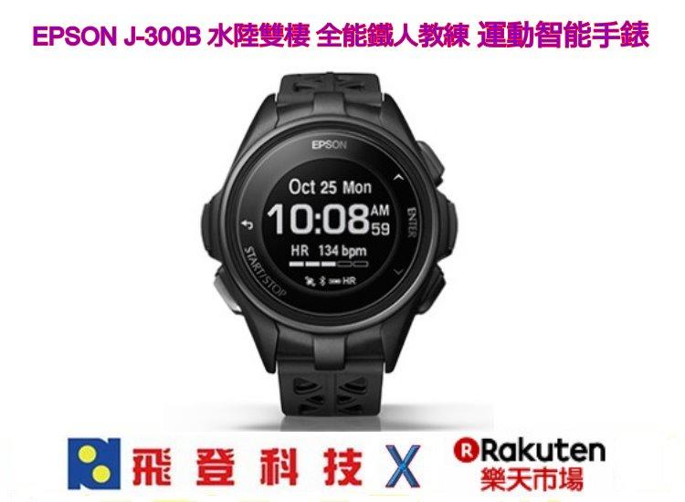 EPSON J-300B 三鐵運動智能手錶 日本原裝進口 20小時長效電力 51公克超輕設計 5ATM防水係數 心跳脈博測量功能 公司貨 含稅開發票