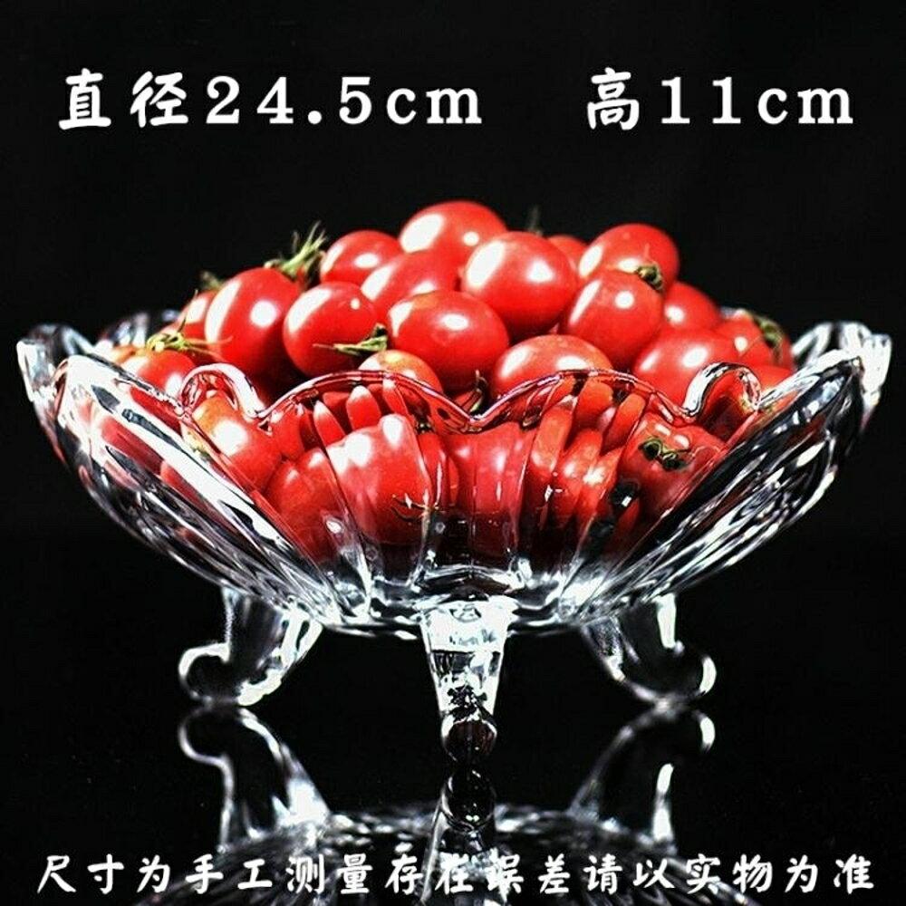 水果盤歐式水晶玻璃水果盤 現代客廳創意家用茶幾糖果盆 維多原創