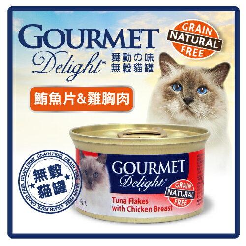 舞動的味 無榖貓罐-鮪魚片&雞胸肉 85g >超取限36罐(C002C04) 好窩生活節