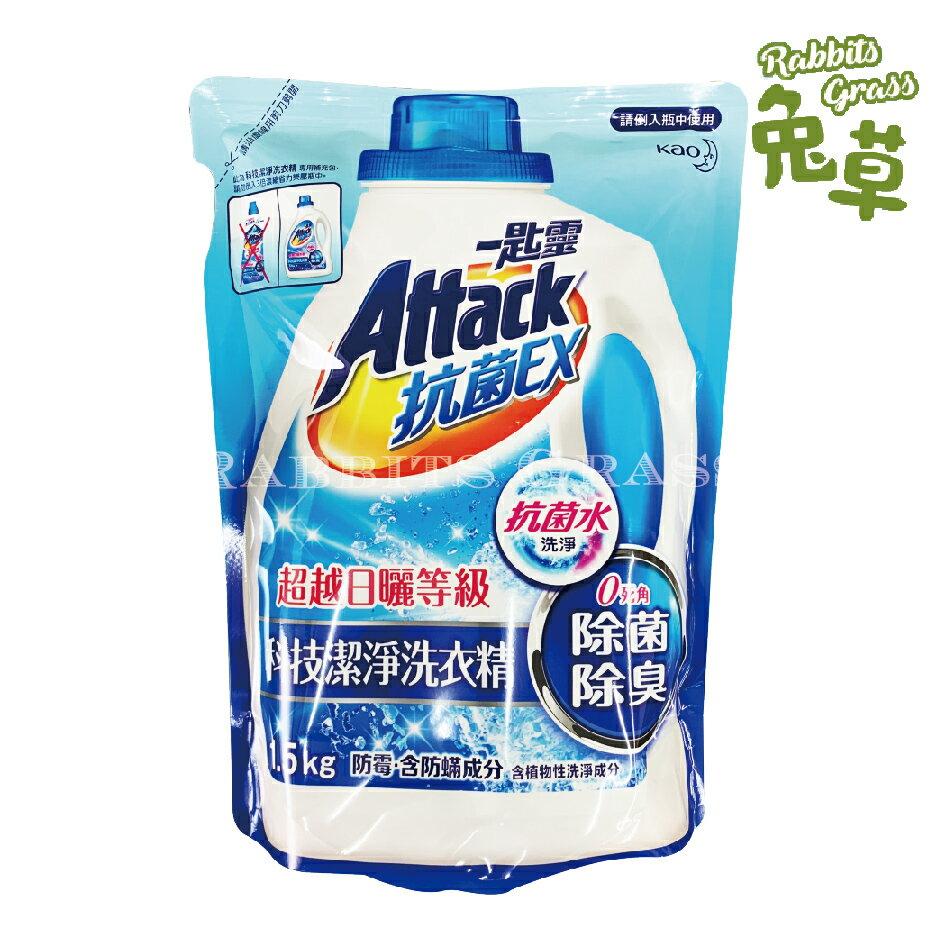 一匙靈 Attack抗菌EX 科技潔淨洗衣精補充包1.5kg/包