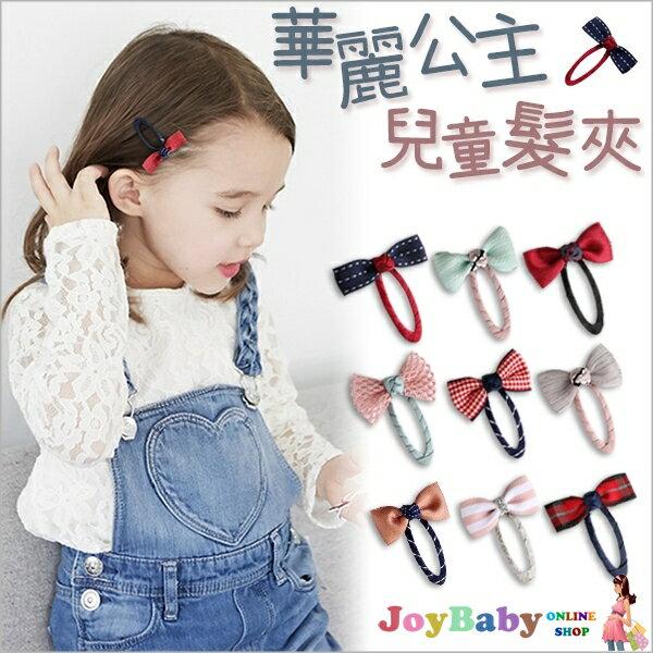 兒童髮夾華麗公主嬰兒寶寶髮飾劉海夾JoyBaby