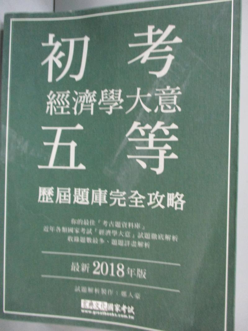 ~書寶 書T8/進修考試_QJB~2018初五等~經濟學大意歷屆題庫完全攻略_鄭人豪