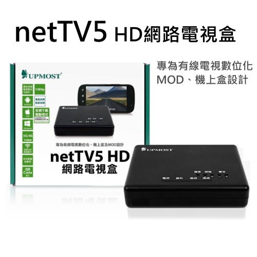 UPMOST 登昌恆 netTV5 HD網路電視盒 1080p高畫質訊號輸出 支援3G網卡 讓您在世界各地觀看台灣節目