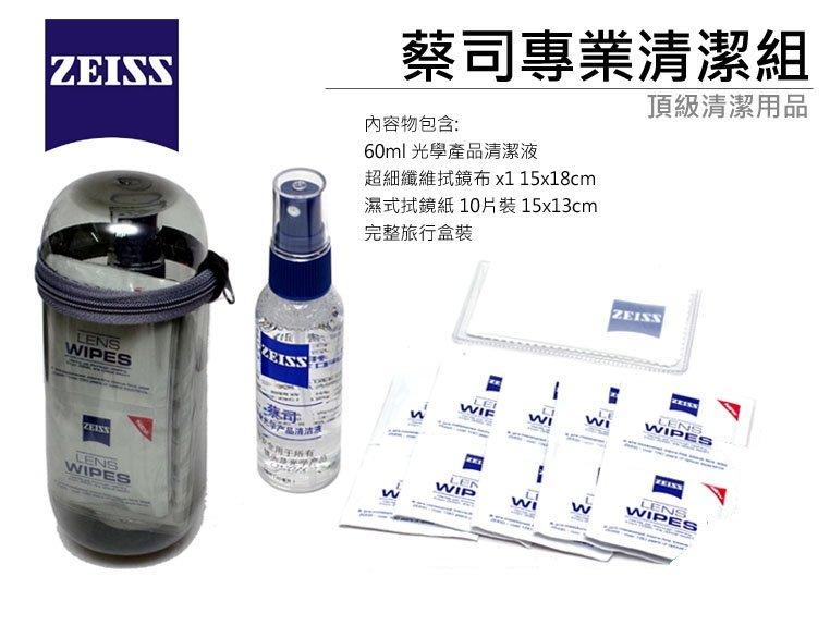 免運 ZEISS 蔡司 光學專業 清潔組 含 濕式拭鏡紙 清潔液 拭鏡布 公司貨 清潔紙 拭鏡液 另有 LP1 LFK1 佳麗寶