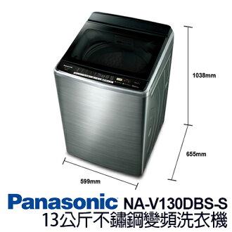 Panasonic 國際牌 NA-V130DBS-S 13kg 變頻 直立式 洗衣機