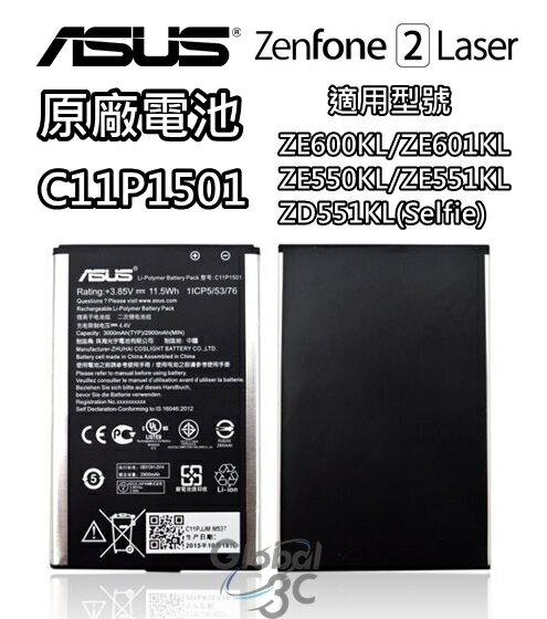 ASUS 華碩 C11P1501 原廠電池 ZenFone 2 ZE550KL ZE601KL ZD551KL