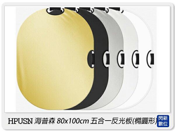 閃新科技:HPUSN海普森80x100CM五合一反光板(橢圓形)
