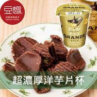 【豆嫂】日本零食 北日本 超濃厚黃金巧克力洋芋片杯(50g)-豆嫂的零食雜貨店-美食甜點推薦