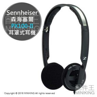 【配件王】日本代購 Sennheiser 森海塞爾 PX100-II 輕量耳罩式耳機 可折疊 便攜式