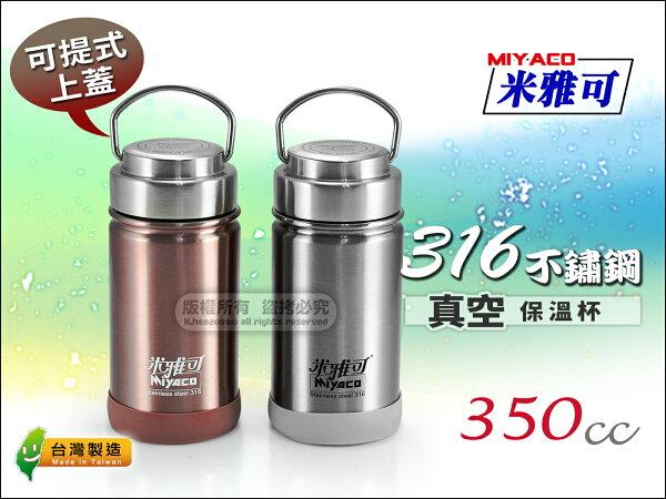 快樂屋♪台灣製米雅可316不鏽鋼超廣口保溫杯350cc【鋼蓋無縫內膽】可提式上蓋