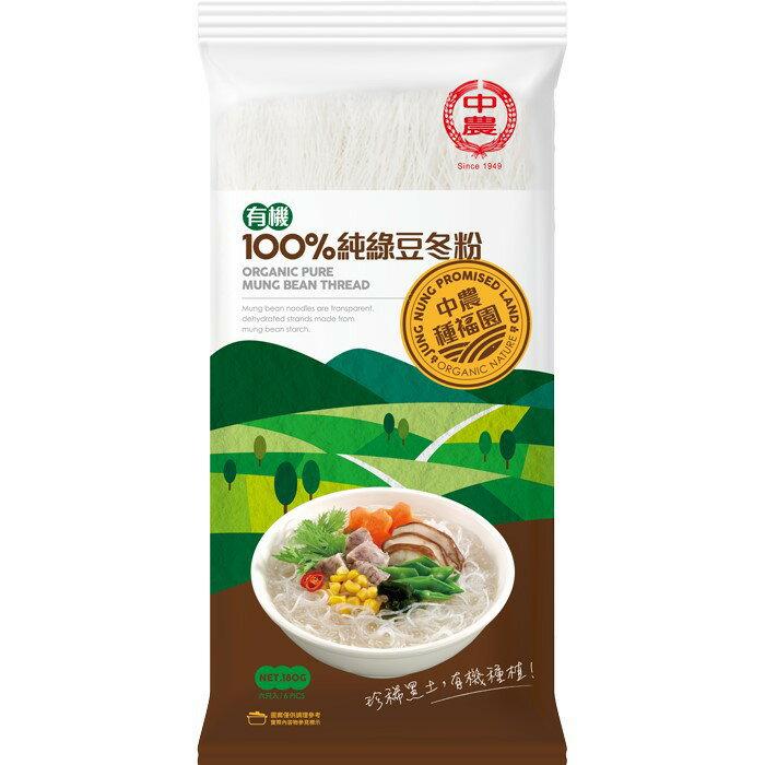 【中農】有機100%純綠豆冬粉180g