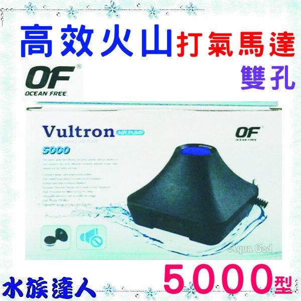 【水族達人】新加坡OCEANFREE《OF高效火山打氣馬達雙孔5000型AP095》空氣幫浦微調馬達