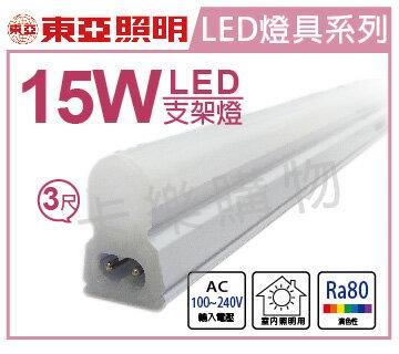 TOA東亞 LDP303-15AAL LED 15W 3000K 黃光 全電壓 3尺 支架燈 層板燈  TO430079