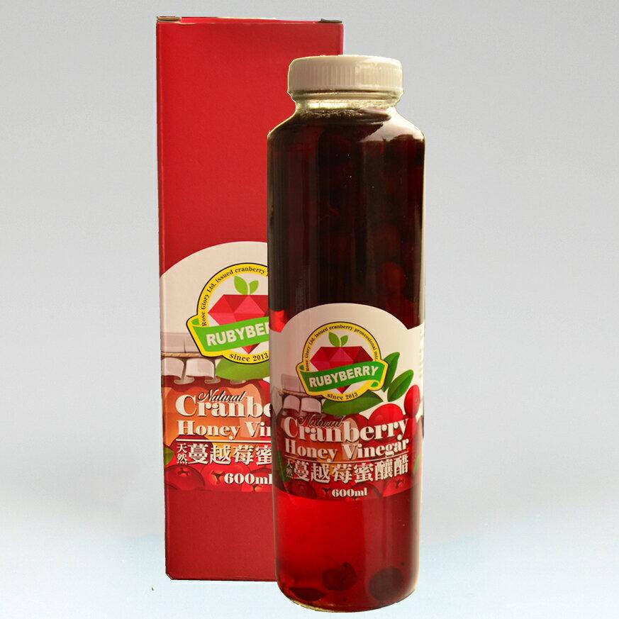 【宏鼎廚房】RubyBerry蔓越莓蜜釀醋-600ml/瓶