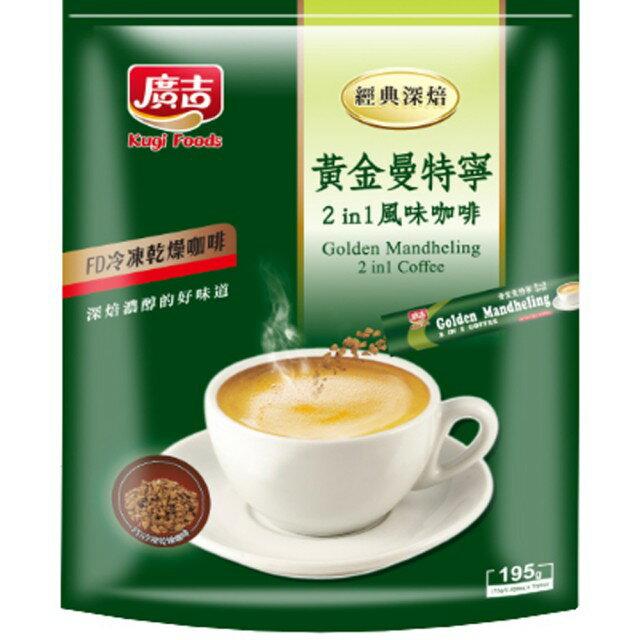 《廣吉》【頂級】黃金曼特寧二合一咖啡(13g*15包)