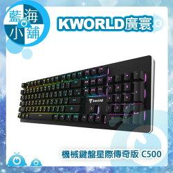 KWORLD 廣寰 C500 RGB電競機械鍵盤-星際傳奇版