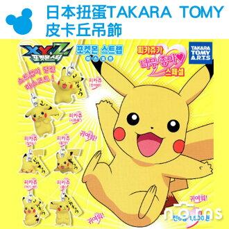 NORNS【日本扭蛋TAKARA TOMY皮卡丘吊飾】轉蛋 公仔 玩具 神奇寶貝POKEMON GO