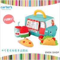 彌月玩具與玩偶推薦到『Enen Shop』@Carters 可愛食物餐車遊戲組 #67776|one size 柔軟布料/彌月禮就在ENEN SHOP推薦彌月玩具與玩偶