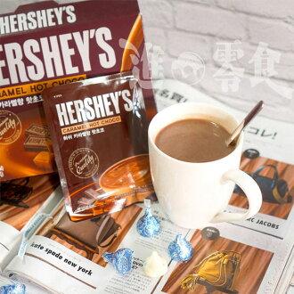 韓國 Hershey\'s 焦糖熱可可 30g/一小包(單包) 連Costco都沒有賣!美國最知名的巧克力品牌.做的熱巧克力!【特價】§異國精品§