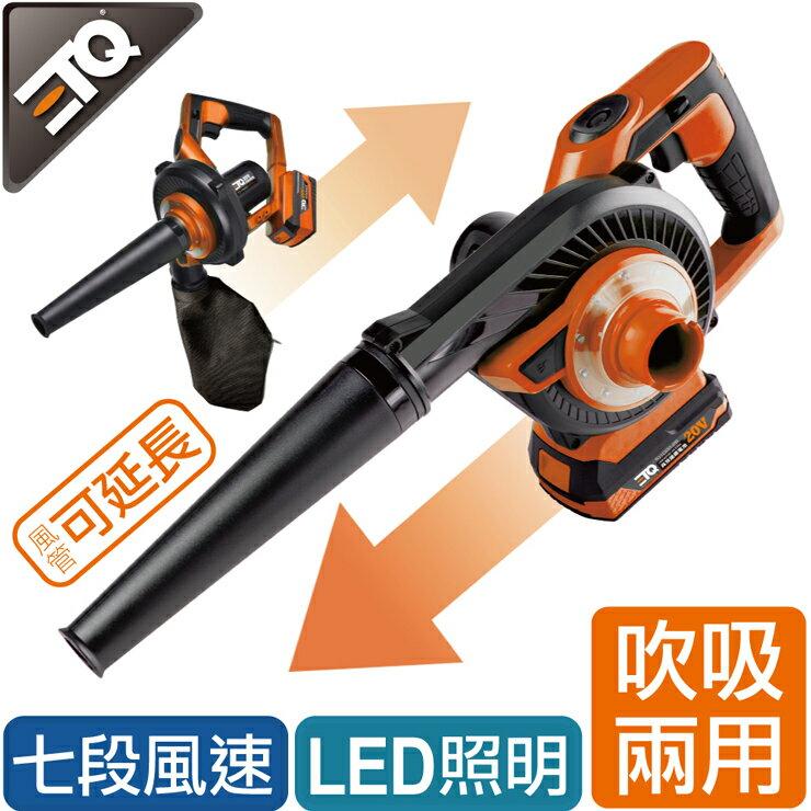 【ETQ USA】20V鋰電 吹葉機/鼓風機/吹風機-2.0AH套裝組(吹吸兩用 輕巧方便使用 燒烤/生火)