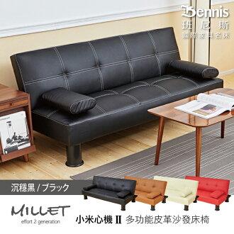 【Millet 小米心機 II代】 皮革多人座優質沙發床(升級加贈兩個抱枕) ★班尼斯國際家具名床