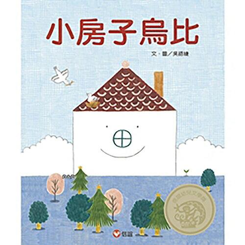【上誼出版】小房子烏比
