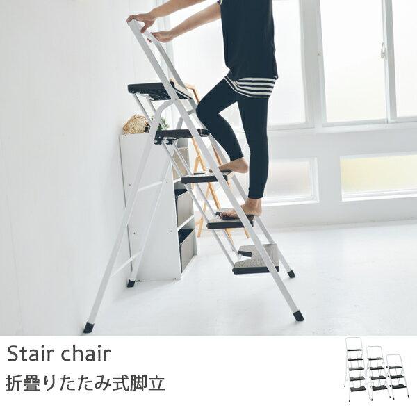 馬椅梯 A字梯【R0052】五層折疊家用梯/樓梯椅 MIT台灣製 完美主義