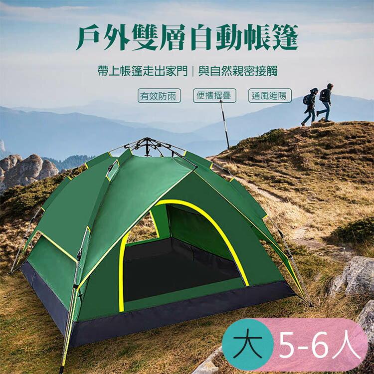 秒開自動戶外雙層帳篷(大款5-6人)