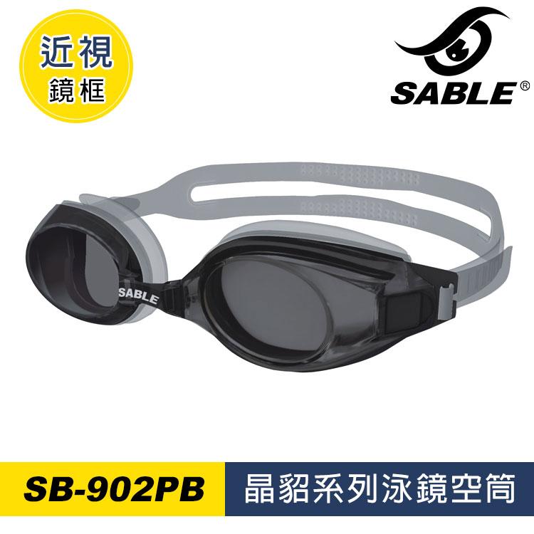 【SABLE黑貂】泳鏡空筒 SB-902PB (不含鏡片)  /  城市綠洲 (泳鏡、蛙鏡、游泳戲水、水上用品) 0