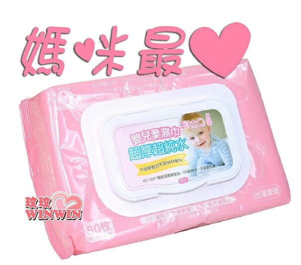 貝比Q 超純水嬰兒柔濕巾、濕紙巾超厚型80抽 「12包」媽咪最愛,好用新選擇
