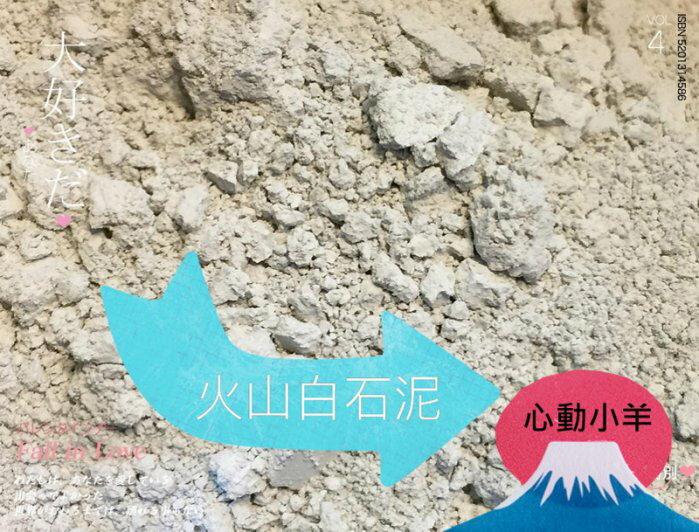 心動小羊^^純天然新品上市好用天然白火山石泥、礦泥粉,手工皂必備50G,只要50元
