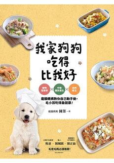 我家狗狗吃得比我好:寵物營養學X中醫體質養生X自然療法,寵膳媽媽教你自己動手做,毛小孩吃得最健康!