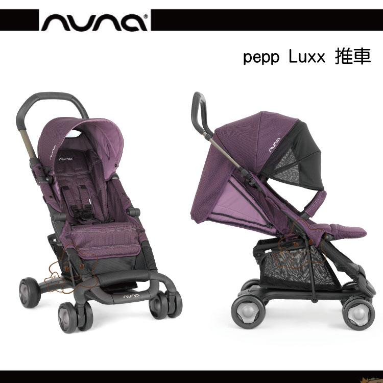 【大成婦嬰】限時超值優惠組 Nuna Pepp Luxx推車 (ST-24) 升級款 座椅寬敞 可平躺 亦可座椅換向 (3色任選)+PIPA提籃汽座(2色任選) 1