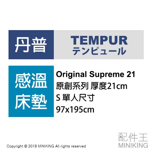 【配件王】日本代購 海運 TEMPUR 丹普 Original Supreme 21 原創系列 床墊 S 單人