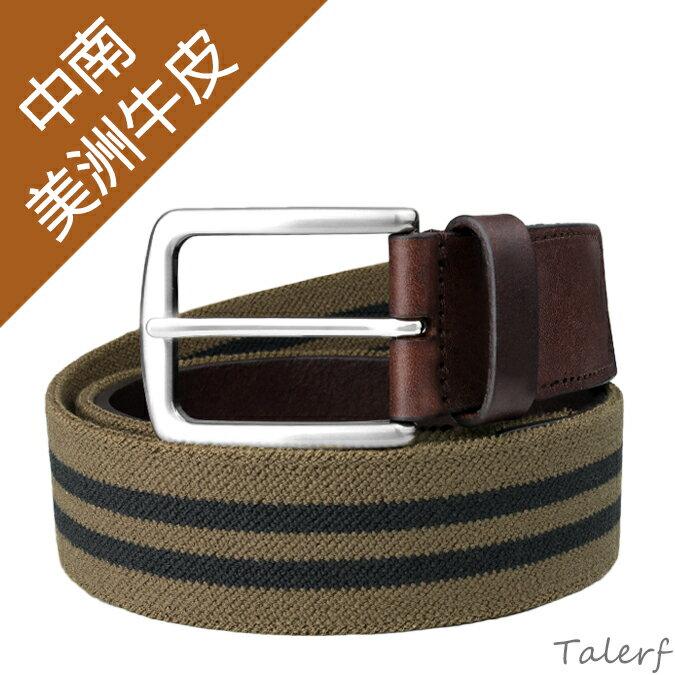 男用牛皮皮帶彈性伸縮休閒皮帶(卡其/黑)→現貨