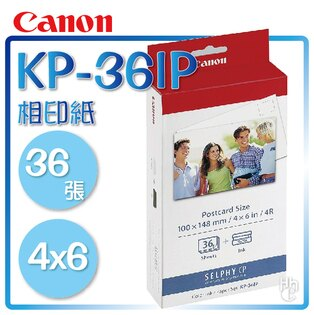 ➤4X6相紙【和信嘉】CanonKP-36IP相印紙+色帶(36張)KP36IP(4X6相片明信片補充包)CP910CP1200