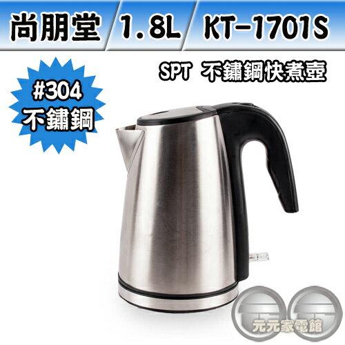 SPT尚朋堂1.8L不鏽鋼快煮壺KT-1701S快速加熱沸騰功能