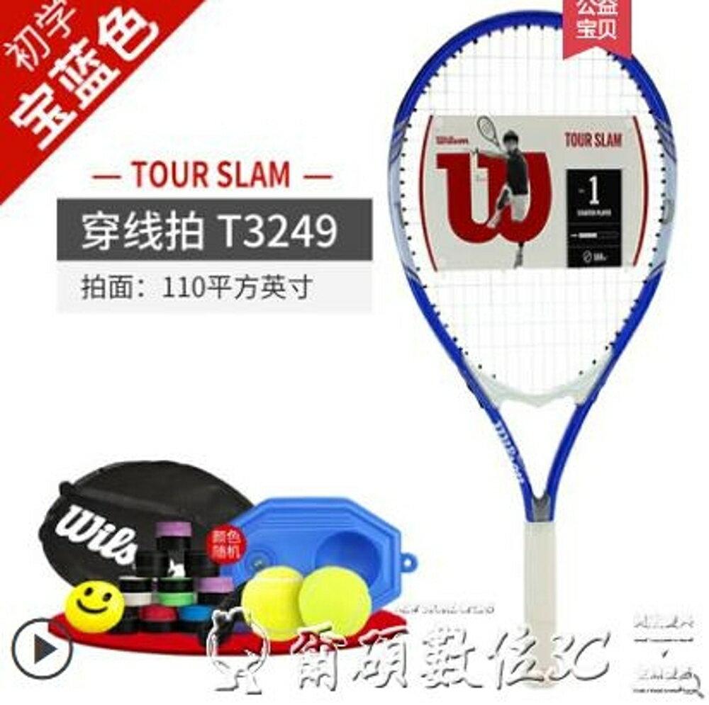 網球拍Wilson網球拍威爾遜單人男女初學者威爾勝大學生網球訓練套裝LX 清涼一夏特價