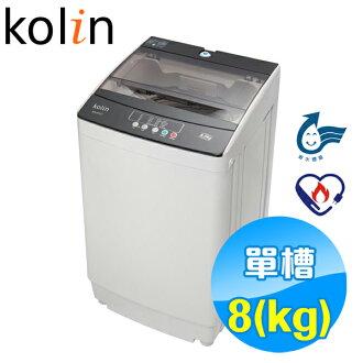 KOLIN 歌林 8KG 單槽洗衣機 BW-8S01