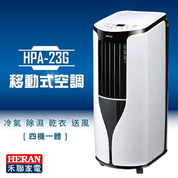 夏天~凍結~HERAN禾聯HPA-23G移動式空調冷氣空調原廠保固四機一體(冷氣除濕風扇乾衣)
