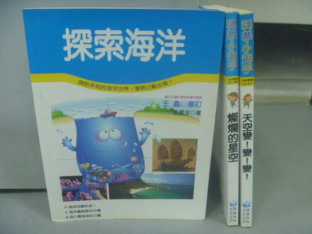 ~書寶 書T9/少年童書_OAA~科學小釣手~探索海洋_燦爛的星空_天空變變變_共3本合售