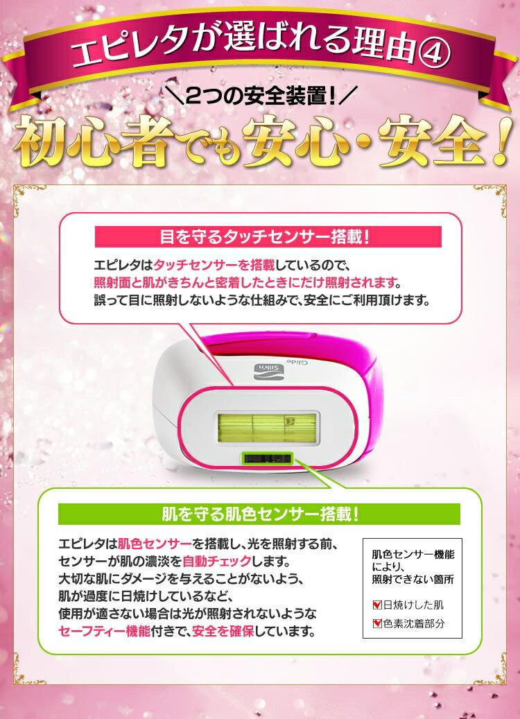日本Iris Ohyama  /  樂天熱銷款入門款 光學 除毛機 脫毛機  / EP-0115-P。(14800)日本必買 日本樂天代購。滿額免運 7
